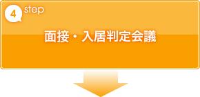 step4 面接・入居判定会議