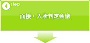 step4 面接・入所判定会議