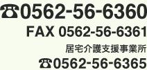 tel: 0562-56-6360 fax: 0562-56-6361 居宅介護支援事業所 tel: 0562-56-6362